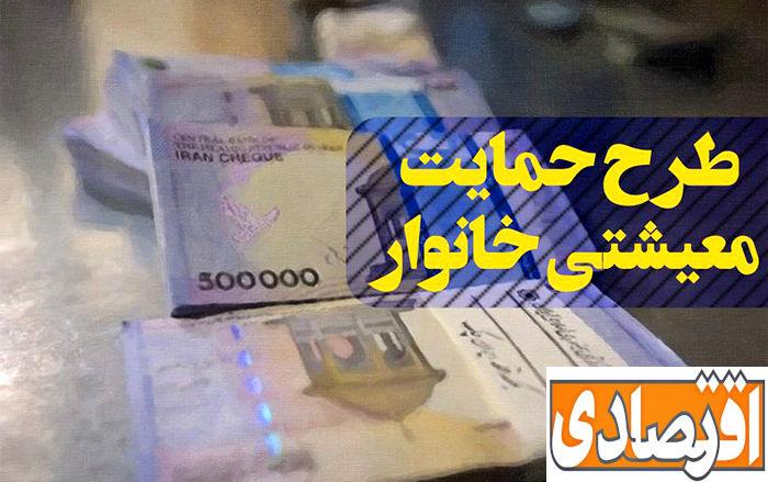 یارانه معشتی بهمن ماه امشب واریز می شود + مبلغ