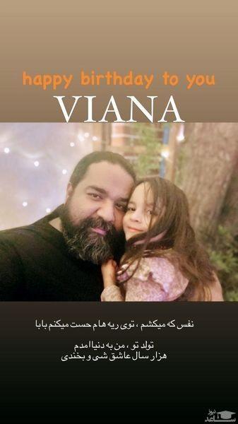 رضا صادقی و دخترش