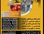 زنجان میزبان نمایشگاه معدن و صنایع معدنی