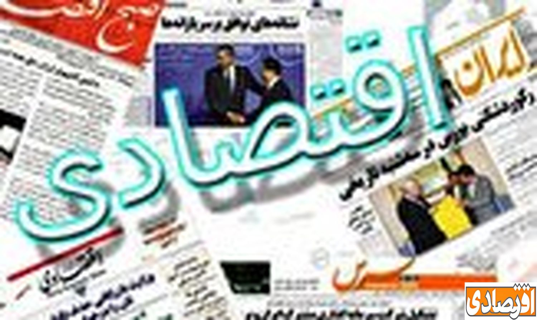 روزنامه های اقتصادی چهارشنبه 23 بهمن