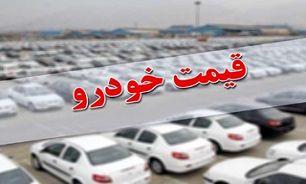 آخرین قیمت خودرو شنبه 26 بهمن + جدول