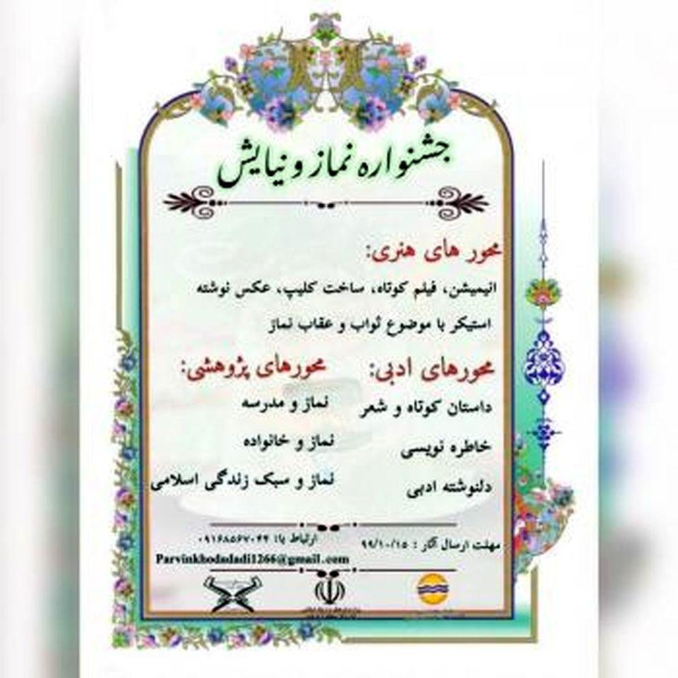 معرفی برگزیدگان جشنواره فرهنگی و هنری نماز و نیایش در قشم