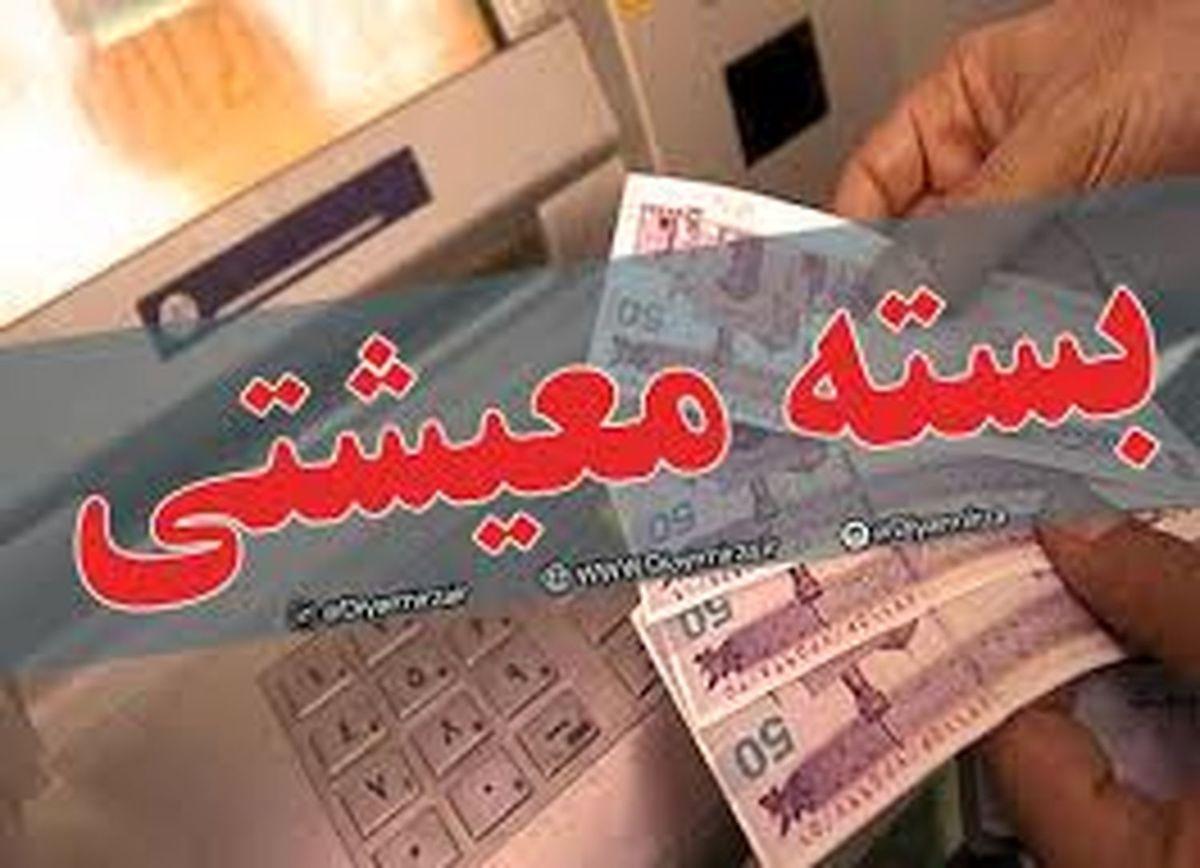 کرونا | زمان پرداخت اولین بسته معیشتی مشخص شد