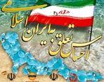 آغاز پویش تولید محتوای فرهنگی با موضوع «احساس تعلق به ایران اسلامی» در قشم
