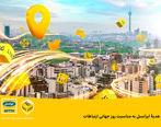 هدیۀ ایرانسل برای مشترکان خود به مناسبت روز جهانی ارتباطات