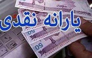 یارانه نقدی در سال 1400 در دو سقف پرداخت می شود + مبلغ