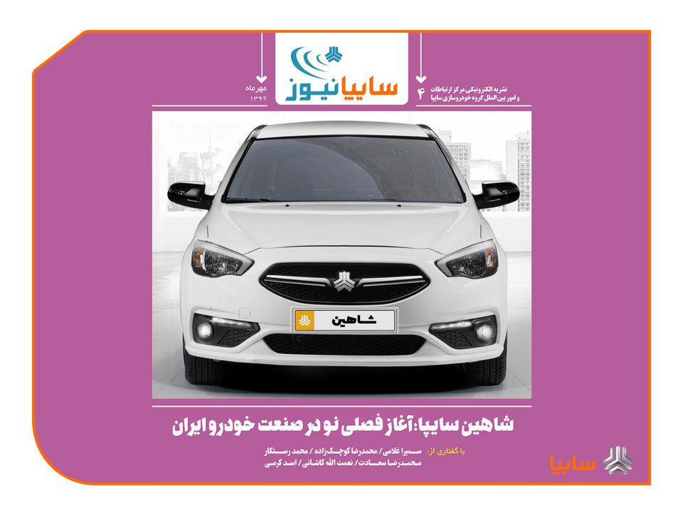 """""""شاهین سایپا؛ آغاز فصلی نو در صنعت خودرو ایران""""/ صنعت خودرو در آستانه تحول است"""