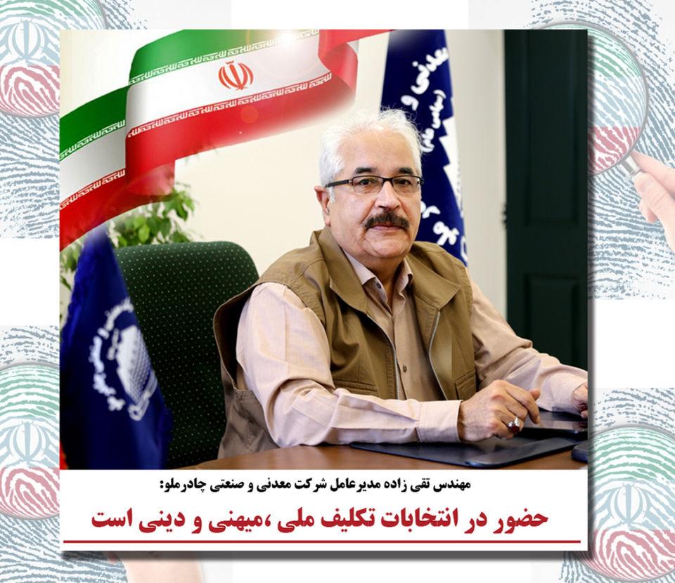 حضور در انتخابات پیش رو در تحکیم نظام اسلامی حائز اهیمت است