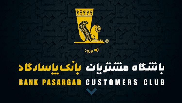 ارائه خدمات جدید بانک پاسارگاد به مشتریان باشگاه بانک