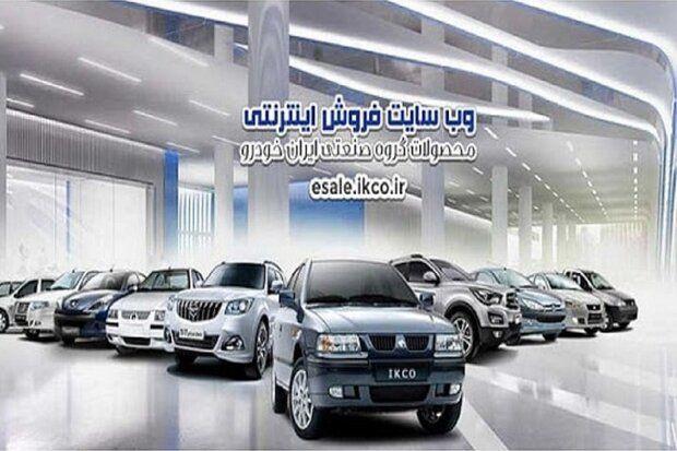 قرعه کشی دور ششم فروش فوق العاده ایران خودرو + قیمت خودرو