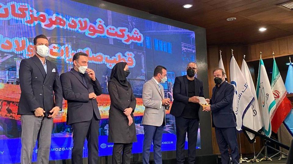تقدیر از  مدیرعامل فولاد هرمزگان به عنوان مدیر ارزش افرین در تحولوتوسعه کسب وکار ایران
