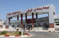 جذب کارشناس پرستاری و فوریت های پزشکی در بیمارستان کیش