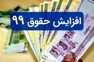 افزایش حقوق بازنشستگان فاش شد + رقم جدید حقوق بازنشستگان