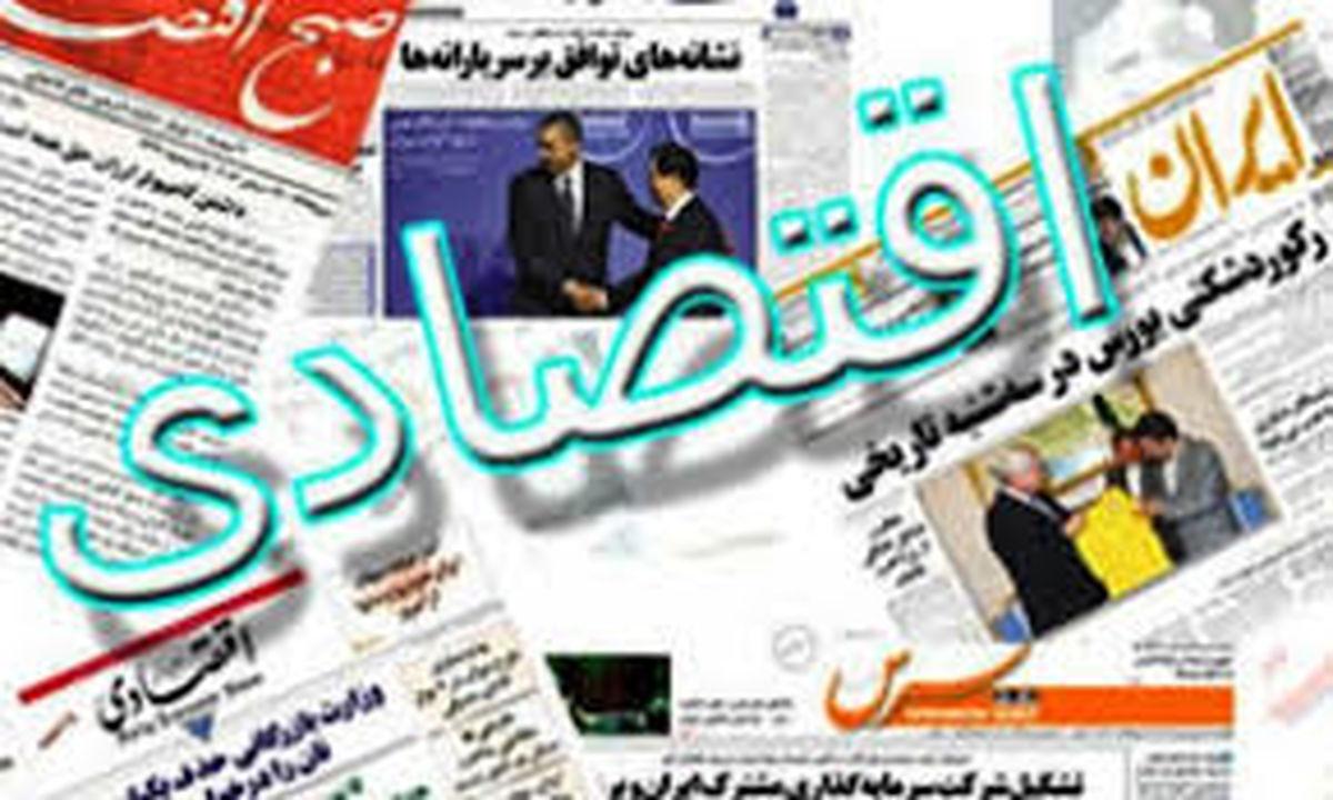 روزنامه های اقتصادی شنبه 27 اردیبهشت 99