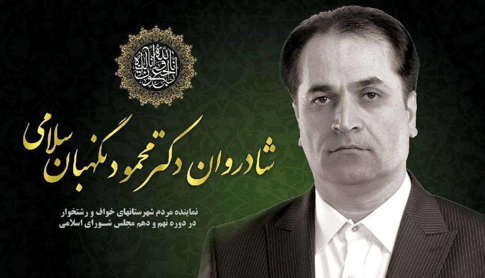 پیام تسلیت مدیرعامل فولاد سنگان، در پی درگذشت آقای دکتر نگهبان سلامی