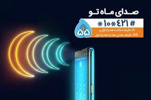 جهت دریافت هدیه همراه اول به مناسبت ماه مبارک رمضان اینجا کلیک کنید