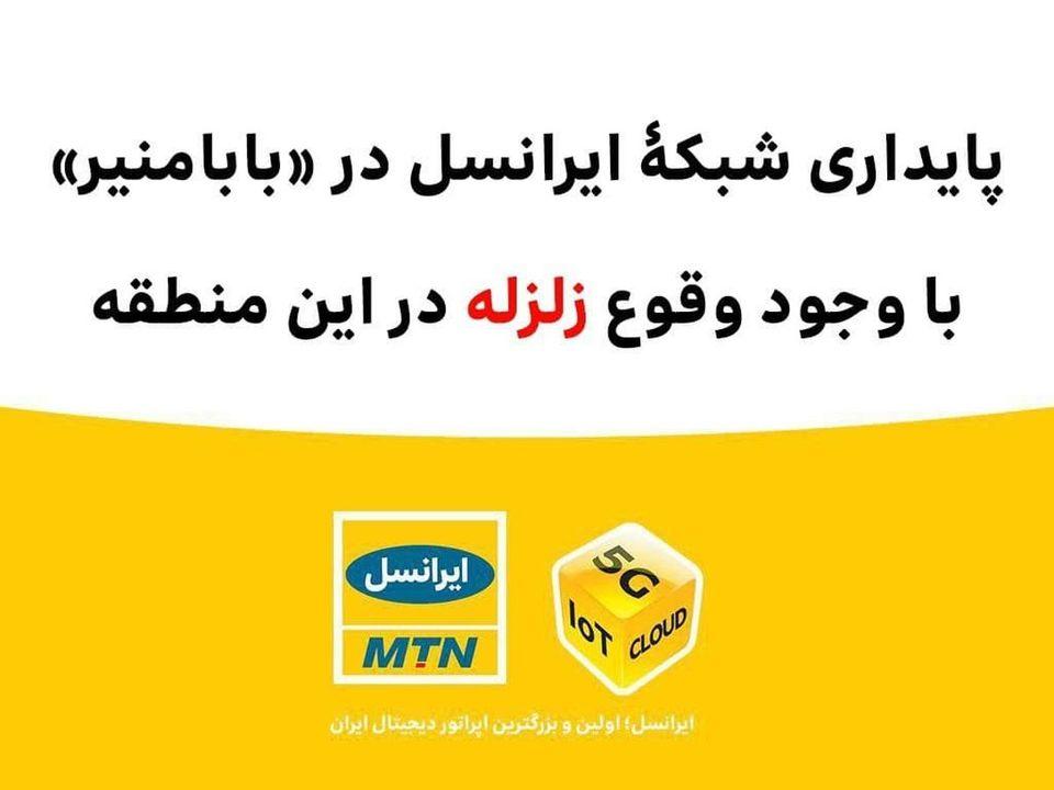 پایداری شبکۀ ایرانسل در «بابامنیر» با وجود وقوع زلزله