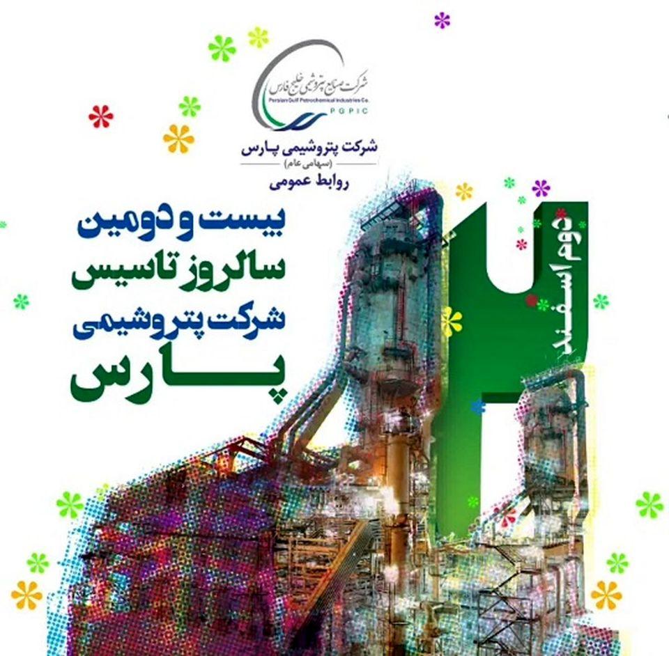 پیام تبریک مدیر عامل پتروشیمی پارس بمناسبت بیست و دومین سالروز تاسیس شرکت