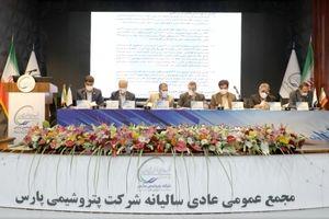 گزارش مجمععمومی عادی سالیانه پتروشیمی پارس