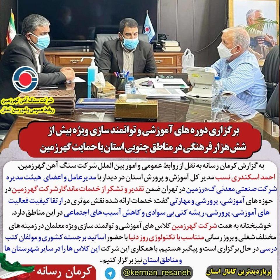برگزاری کلاس های آموزشی و توانمند سازی در مناطق جنوبی استان