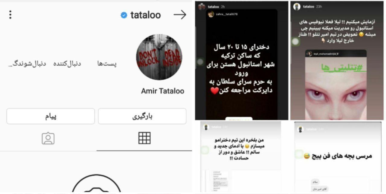 فیلم لو رفته از تجاوز وحشتناک تتلو به دختر 14 ساله / بهمن هم به رومینا اینگونه تعرض کرد! + عکس