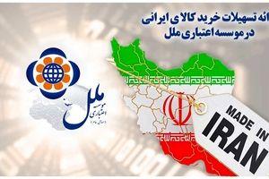 ارائه تسهیلات خرید کالای ایرانی در موسسه اعتباری ملل