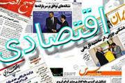 روزنامه های اقتصادی سه شنبه 29 بهمن