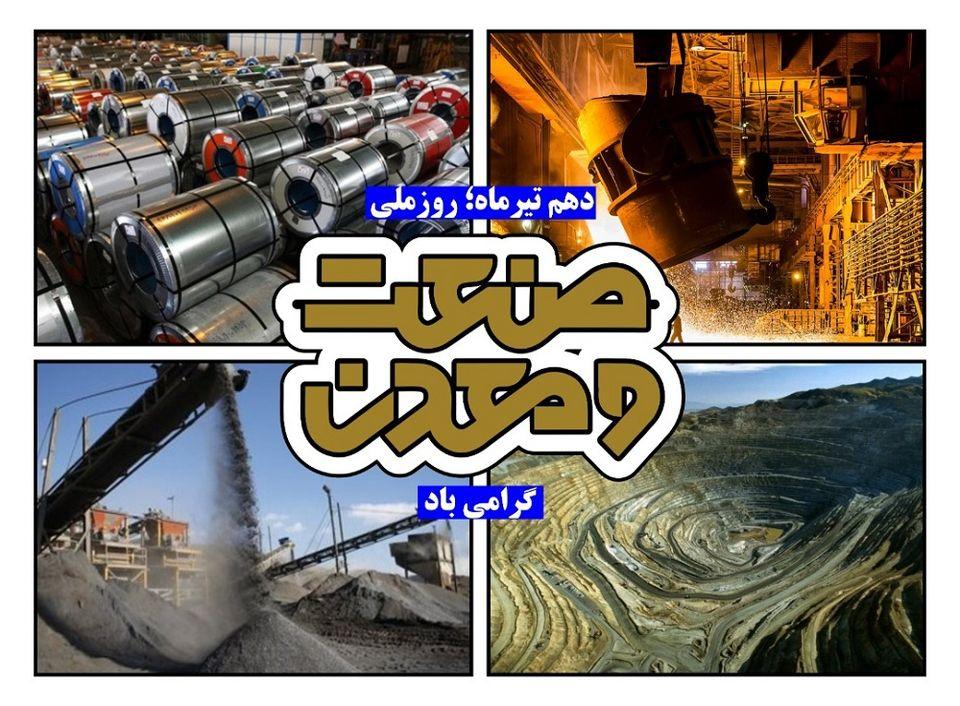پیام مدیرعامل شرکت سرمایهگذاری توسعه معادن و فلزات به مناسبت روز صنعت و معدن