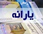 پرداخت 250 هزار تومان به مردم در دولت رئیسی / یارانه جدید 250 تومانی شد