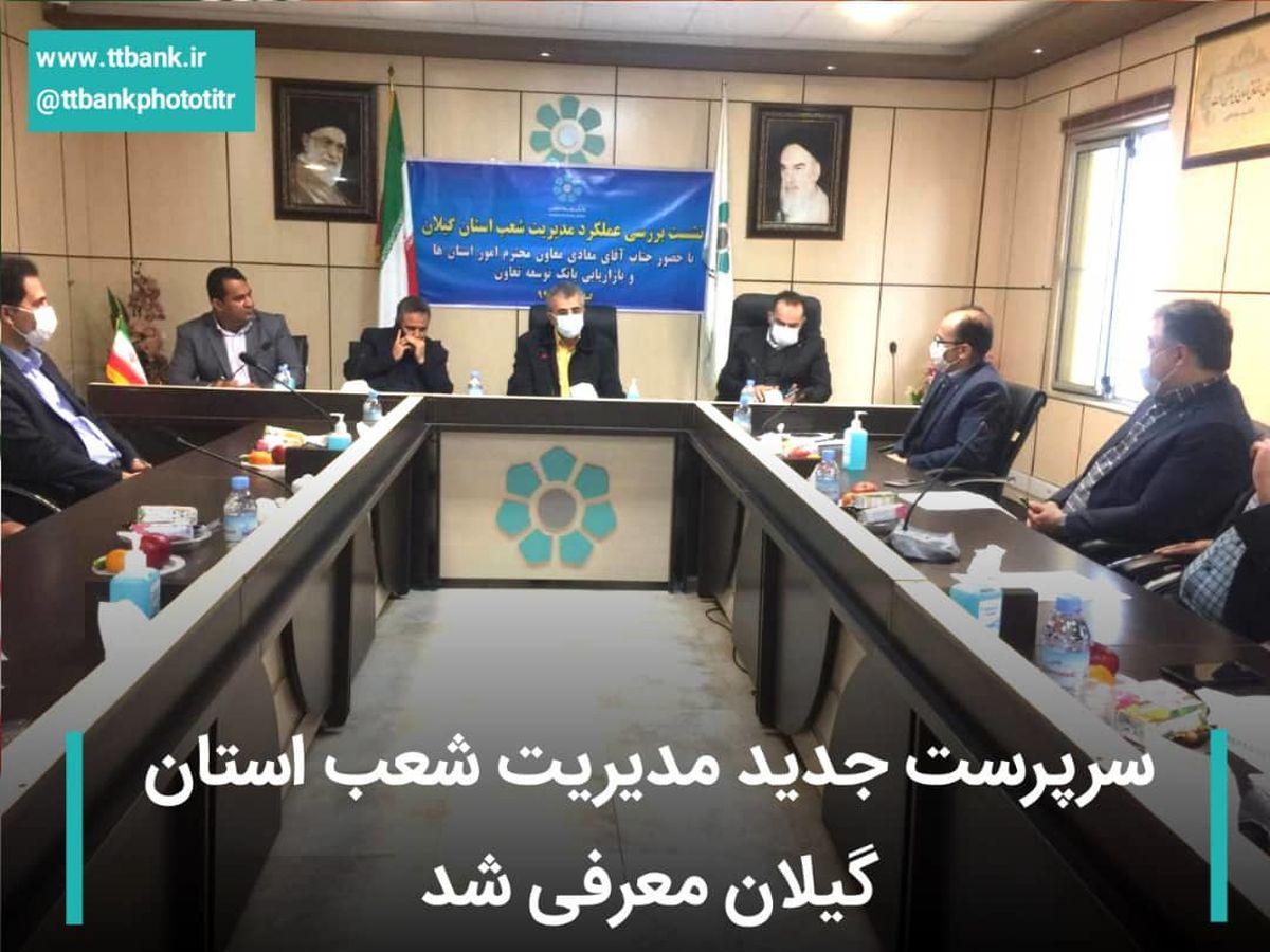 در جلسه ارزیابی عملکرد شعب؛سرپرست جدید مدیریت شعب استان گیلان معرفی شد