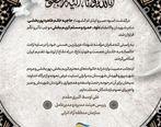 پیام مدیرعامل سازمان منطقه آزاد انزلی در پی ارتحال ام الشهدای کریم بخش
