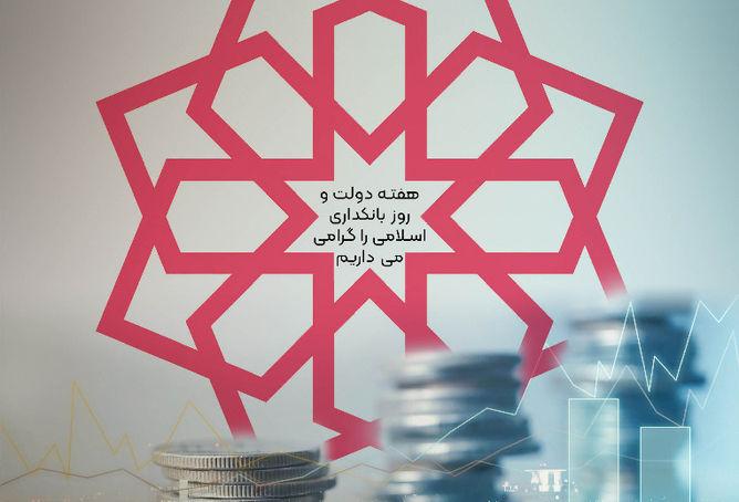 ماهنامه اقتصادی رصد بین الملل(رصد اقتصادی) ویژه شهریورماه منتشر شد