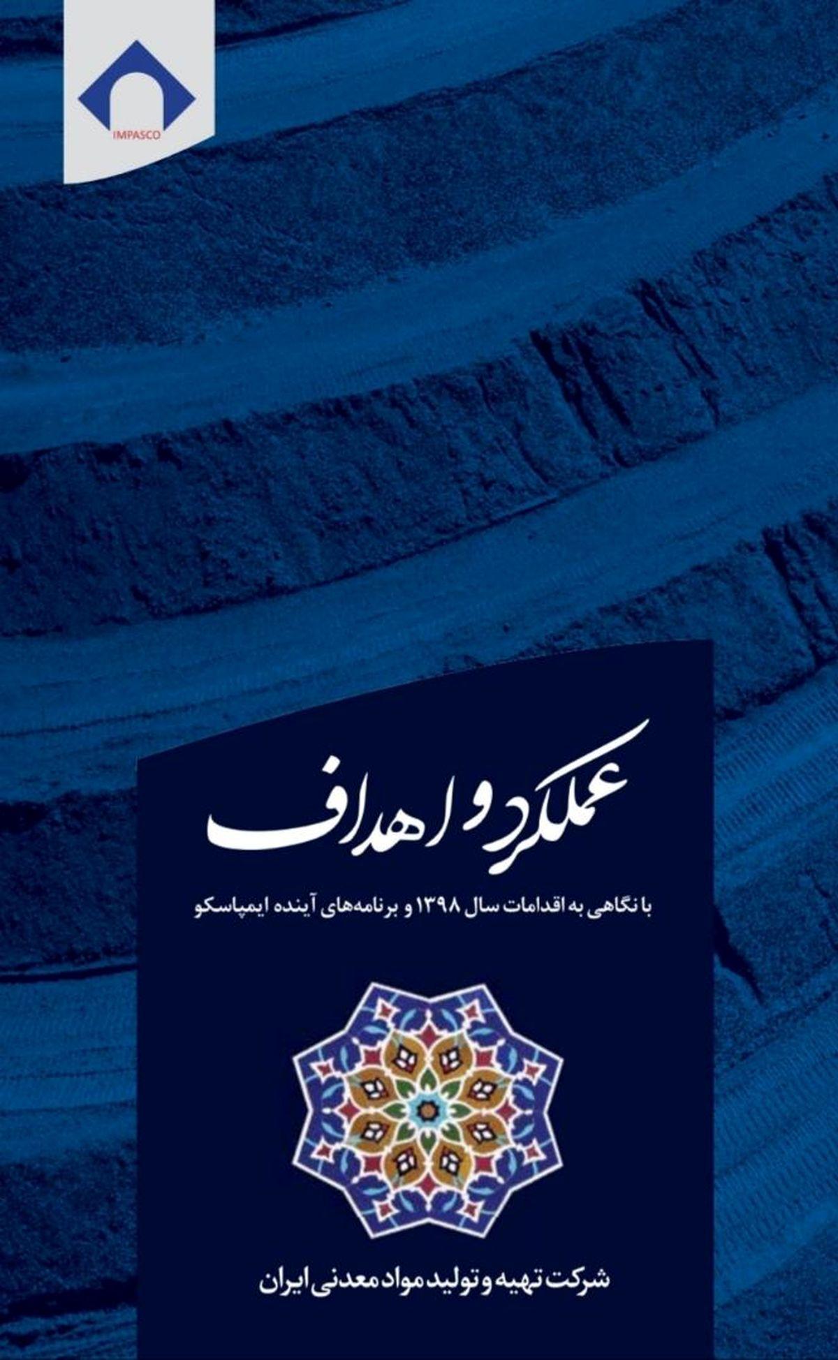 انتشار کتابچه عملکرد و اهداف ایمپاسکو