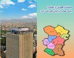 قدردانی استاندار همدان از عملکرد بانک صادرات ایران