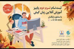 آغاز نام نویسی ترم دوم آموزش آنلاین زبان در کیش
