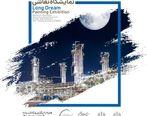 بیدبلند خلیج فارس میزبان رویای بلند