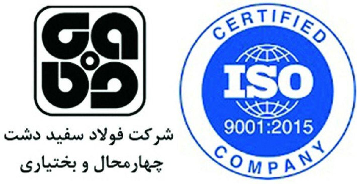 دریافت گواهینامۀ ISO9001:2015 توسط شرکت فولاد سفیددشت