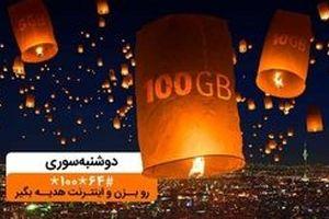 دریافت بسته های اینترنتی 100 گیگابایتی همراه اول در دوشنبه سوری بهمن ماه