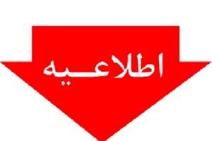 اطلاعیه شرکت فولاد سیرجان ایرانیان