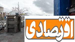 تهران از فردا قرنطینه می شود ؟