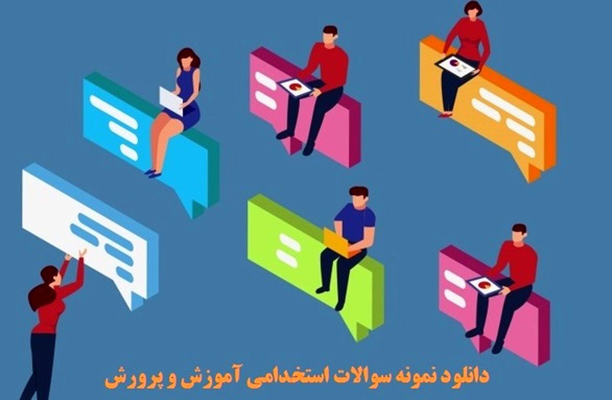 دانلود رایگان سوالات تخصصی استخدامی آموزش و پرورش