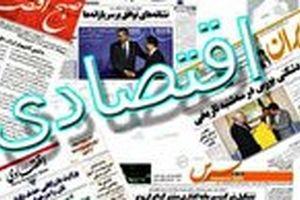 صفحه نخست روزنامه های اقتصادی پنجشنبه 17 بهمن