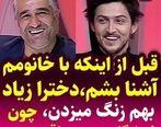سردار آزمون : قبل از آشنایی با خانومم دخترا بهم زیاد زنگ می زدند + فیلم