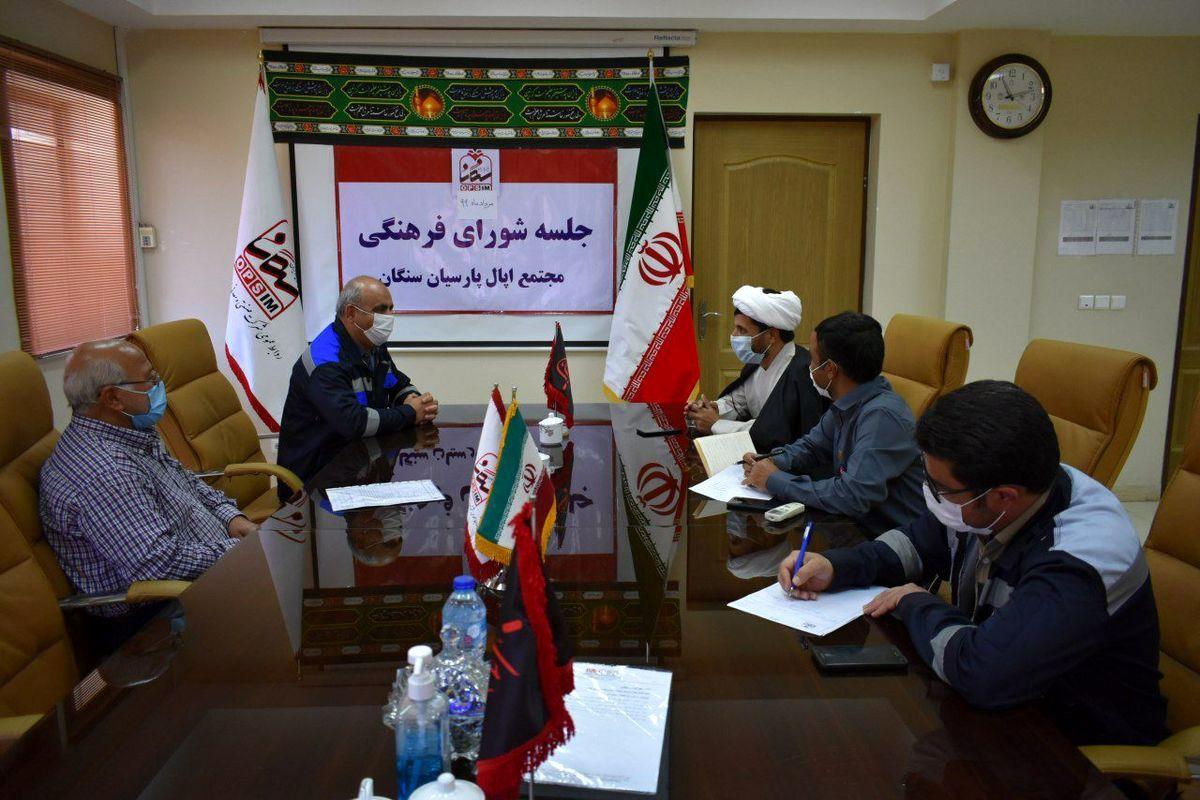 درآستانه ماه محرم الحرام،شورای فرهنگی مجتمع اپال پارسیان تشکیل جلسه داد
