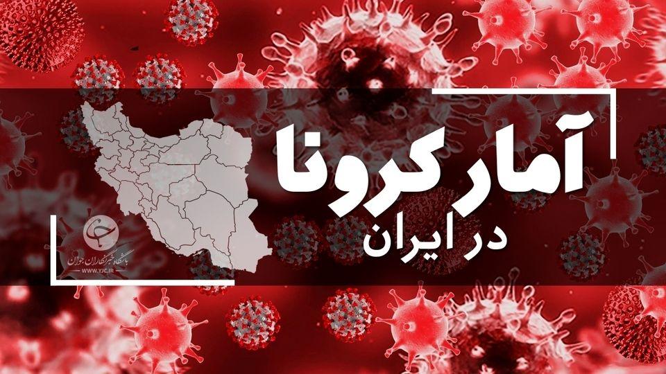 آمار فوتی های کرونا در ایران امروز 13 مهرماه | کرونا جان ۲۱۶ نفر دیگر را گرفت