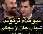 مهران احمدی شهاب حسینی را با خاک یکسان کرد + فیلم