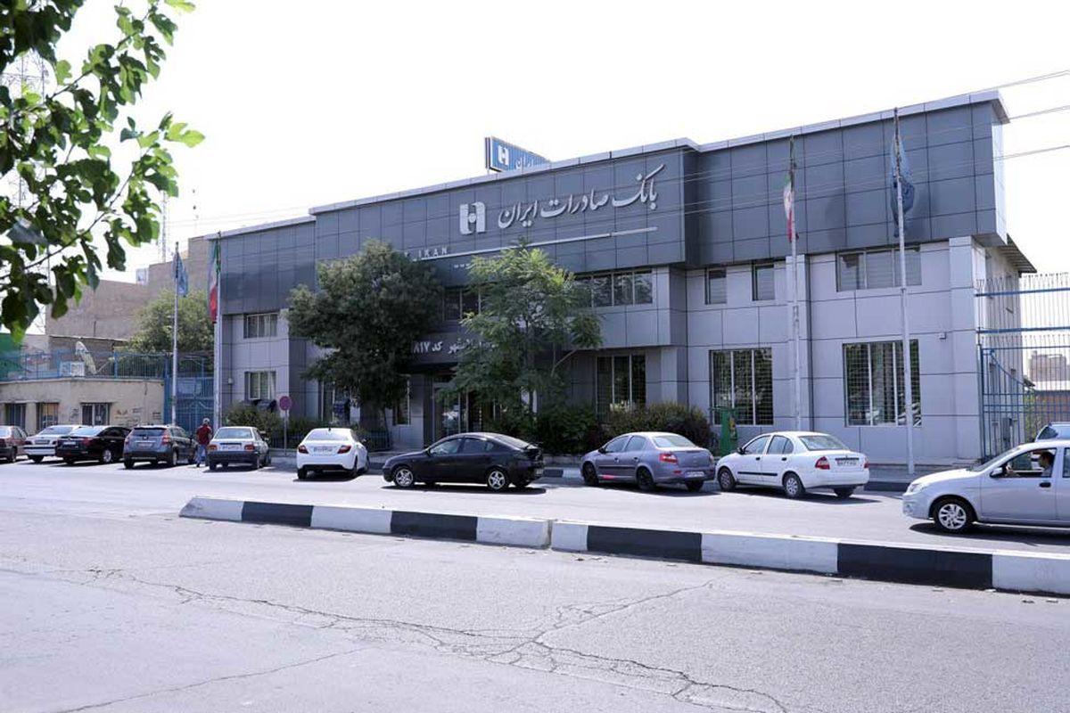فهرست شعب کشیک پایان سال ٩٨ و ایام نوروز ٩٩ بانک صادرات ایران اعلام شد