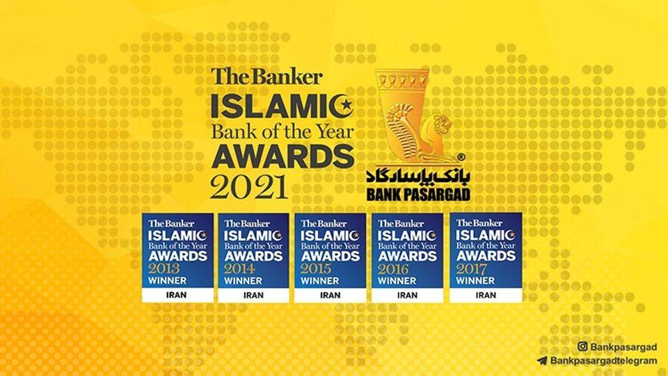 بانک پاسارگاد، برای ششمین سال عنوان بانک برتر اسلامی ایران را کسب کرد