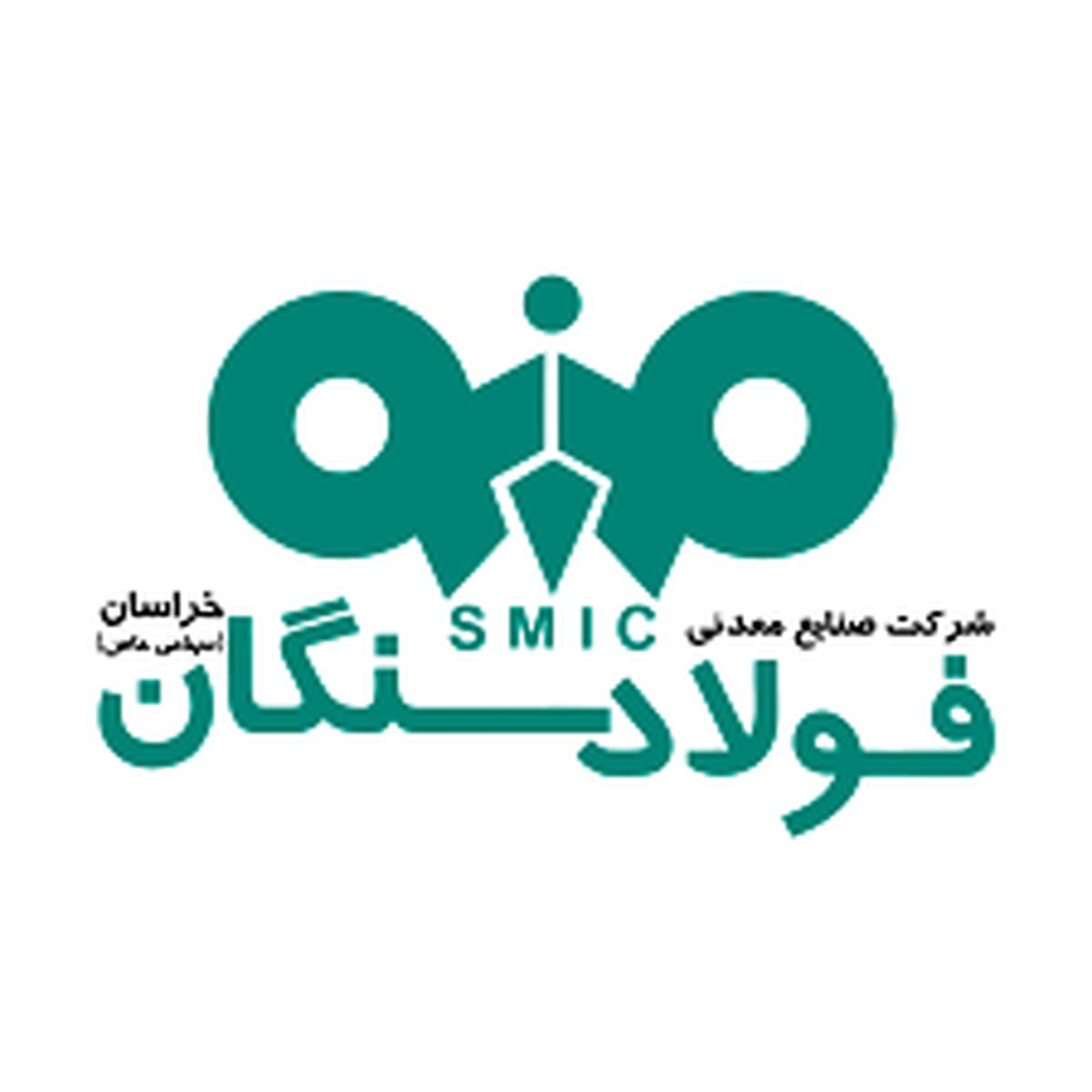 پیام تبریک مدیرعامل فولاد سنگان به مناسبت انتخاب این شرکت به عنوان واحد نمونه صنعتی استان در سال ۹۹