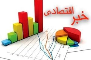 اخبار پربازدید اقتصادی شنبه 7 دی